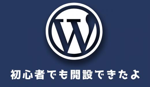 【初心者でも出来た】WordPress(ワードプレス)ブログの始め方