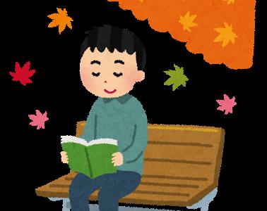 読書が趣味です!月に○冊読みます!