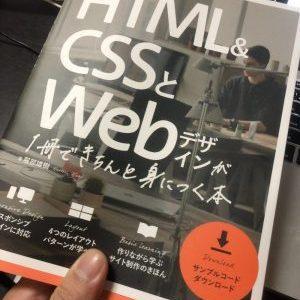 html CSS学習進捗報告〜【10時間目】