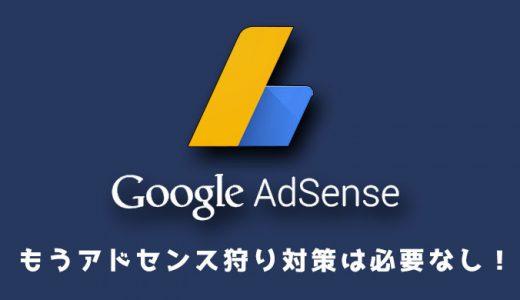 【最新2019年版】今後はアドセンス狩り対策不要!GoogleAdSense通過後にやることまとめ