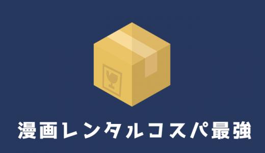 【一冊80円】マンガを安く読む方法はコレ使っとけばOK!