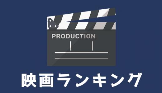 元TSUTAYA店員がオススメする絶対に見たいオススメ映画ランキングTOP20