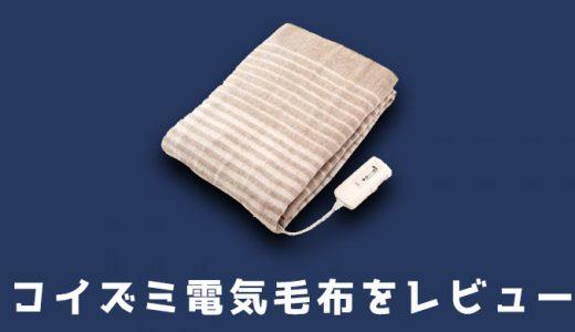 【コイズミ電気毛布をレビュー】エアコンが苦手な人集合!秒であったかいアナログ暖房器具を紹介