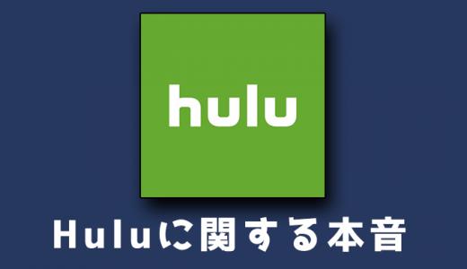 結局Huluってどうなの?1年契約して見てわかった良いとこ悪いとこ