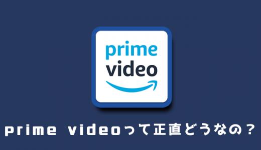 【ウチの子はガッカリ】Amazonプライムの動画の評価に不満続出?
