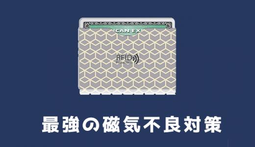 【クレカ磁気不良対策】手帳型スマホケースでも余裕!