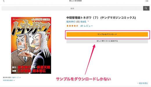 ipadのkindleアプリでkindle本を購入しようとしたら購入ボタンがない!原因と対処法