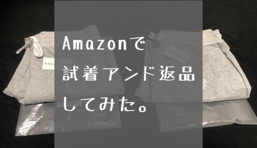 Amazonで試着アンド返品してみた!