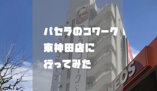 【行ったらダメ!?】パセラのコワーク東神田店を使ってみた感想