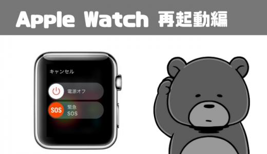 【5秒で解決】Apple Watchの電源をオン/オフする方法と再起動の方法