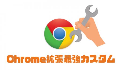 【2019年最新版】これは捗る!Chrome拡張機能おすすめ厳選17選
