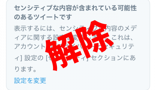 Twitterの「センシティブな内容」を速攻で解除する方法