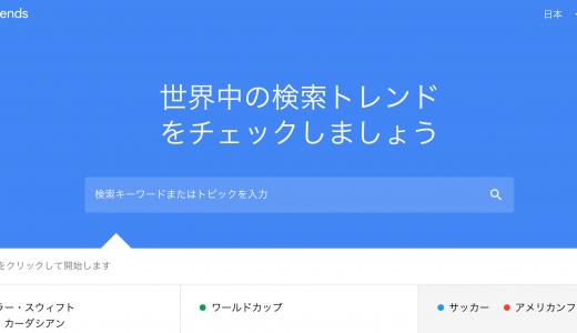 Googleトレンドの使い方解説