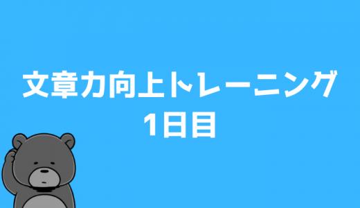 文章力向上トレーニング1日目