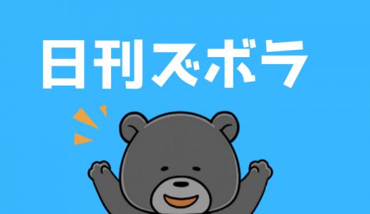 【日刊ズボラ】うっっっっっっざ!!!!!