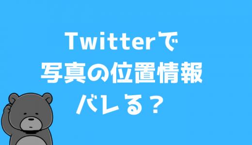 Twitterで写真の位置情報がバレる?