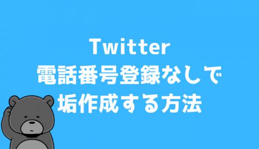 Twitterで電話番号登録しないでアカウントを量産する方法