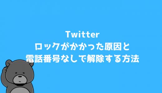 Twitterでロックされる原因と電話番号なしで解除する方法