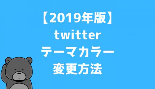 【2019最新版】Twitterのテーマカラーを変更する方法