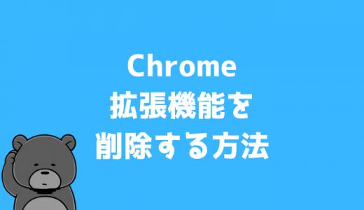 GoogleChromeの拡張機能をサッと削除する方法