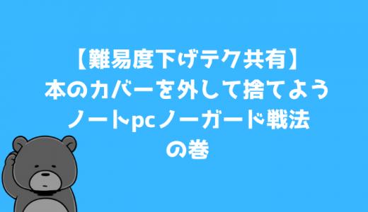 【難易度下げテク共有】本のカバー外し・ノートpcノーガード戦法