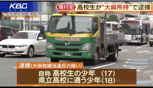 福岡の大麻所持で逮捕された高校生の学校は?名前は?