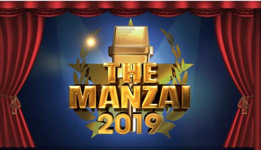 Q.THE MANZAI 2019の審査員は誰?