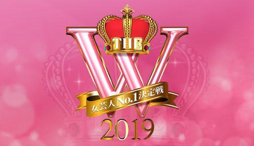 2019女芸人Wがつまらない件【ネットの反応まとめ】