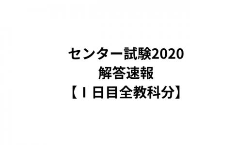 【センター試験2020】1日目|解答速報|全教科まとめ