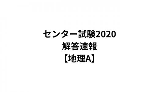 【センター試験2020】地理Aの解答速報でたぞ!易化・難化・分析解説感想