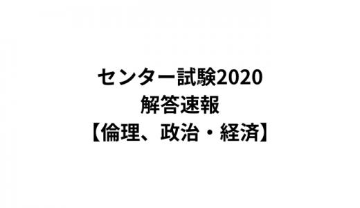 【センター試験2020】倫理、政治・経済の解答速報でたぞ!【易化難化問題解説】
